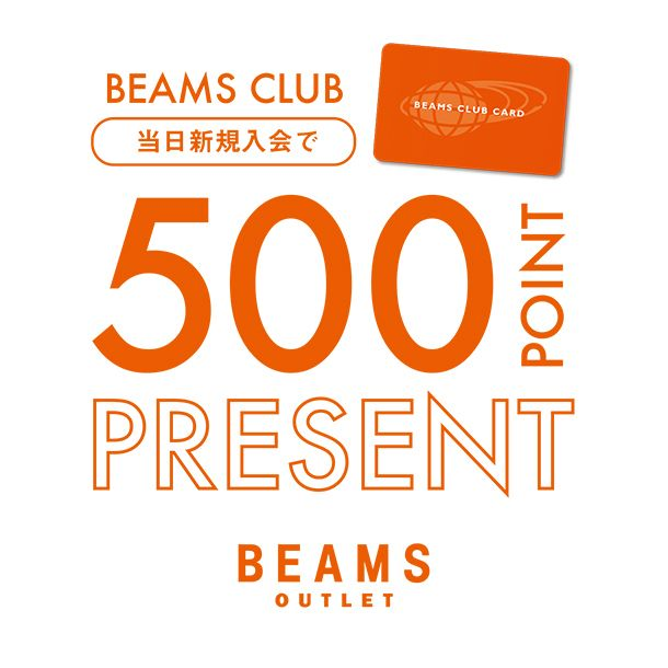 ビームス アウトレット「BEAMS CLUB 新規入会キャンペーン」