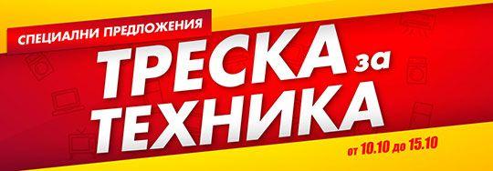 ◄ Промоции без край ►: ТЕХНОМАРКЕТ Треска За Техника 10-15.10 + Каталог -...