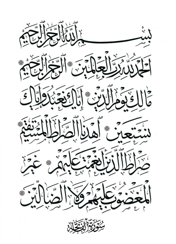 AlFatihah 1, 17 (Vertical) Kaligrafi, Kaligrafi islam