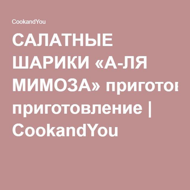 САЛАТНЫЕ ШАРИКИ «А-ЛЯ МИМОЗА» приготовление | CookandYou