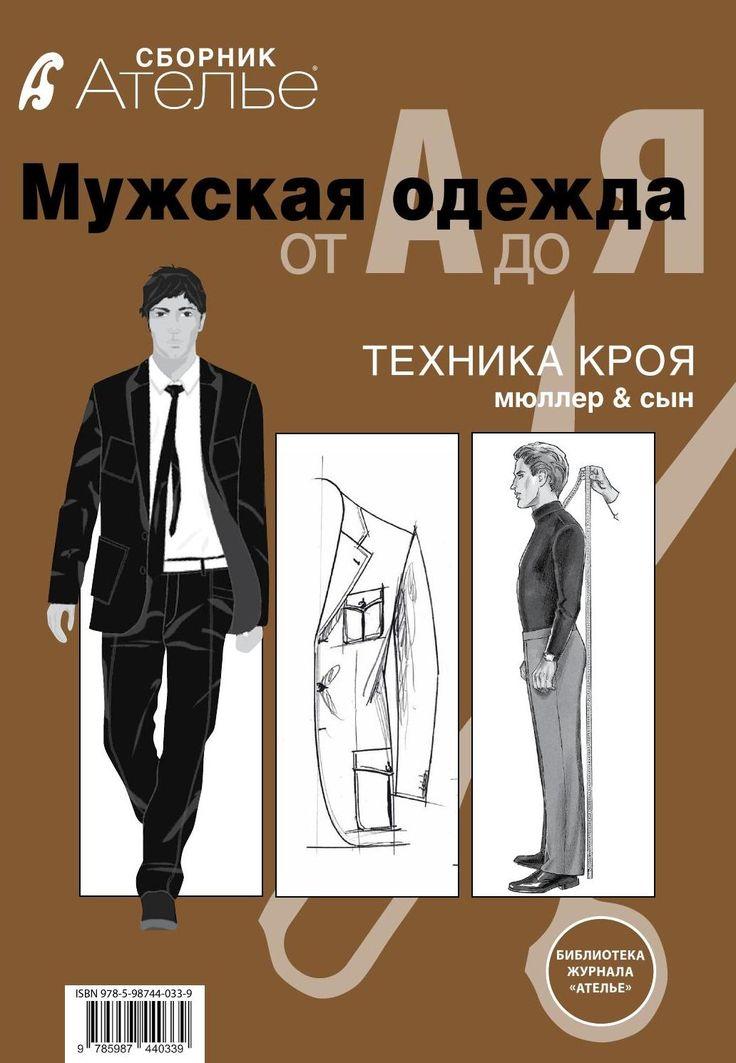 #ClippedOnIssuu from Сборник «Ателье-Мужская одежда от А до Я». Техника кроя «М.Мюллер и сын»