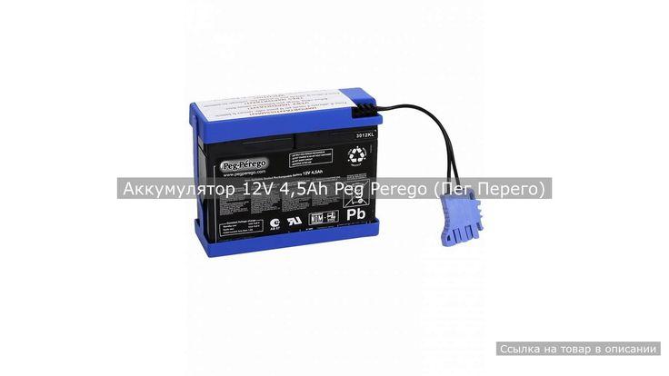Аккумулятор 12V 45Ah Peg Perego (Пег Перего)