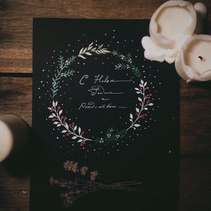 Дорогие друзья!  Напоминаю, что мы будем рисовать в эту субботу в 11 утра вот такие веночки рождественские!  Супер красивая открытка получается для родных и близких!:) 1500₽  Материалы с меня  Есть 1/2 места максимум :) с радостью ждём!❤️🌿🍃 давайте учиться вместе!