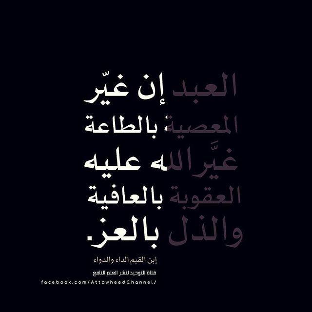 السلف الصالح روائع ابن القيم Quotes 1 Beautiful Arabic Words Cool Words Life Quotes