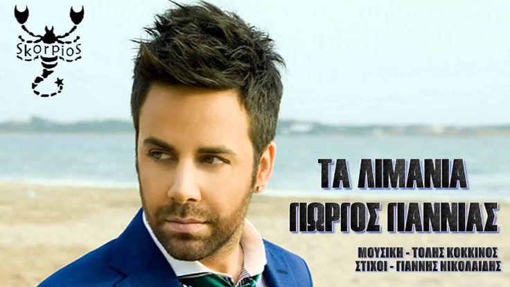 Τα λιμάνια Γιώργος Γιαννιάς / Ta limania Giorgos Giannias