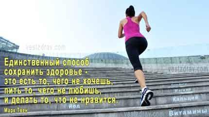 Цитаты и крылатые фразы о здоровье