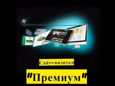 Сайт визитка «Премиум» — Backup Rybinsksite76.ru