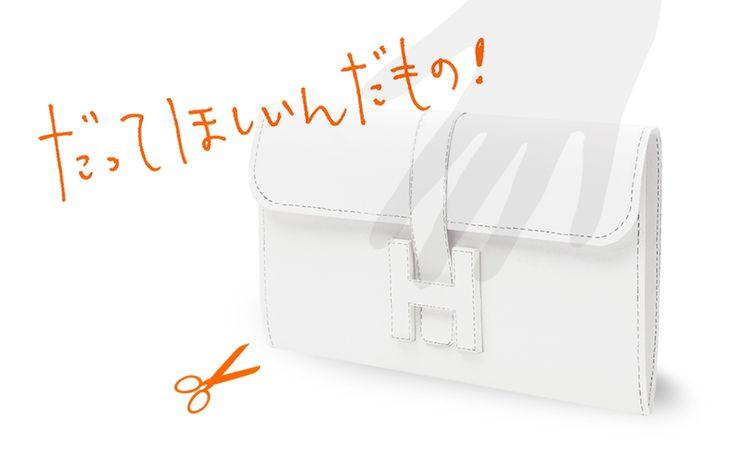 HERMESがタダで♡話題のペーパークラフトジジェ - Locari(ロカリ)