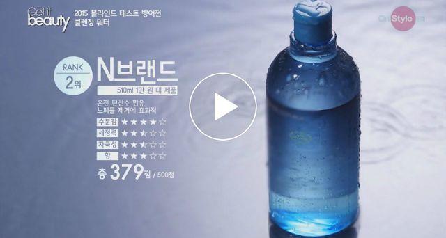 #beauty [겟잇뷰티] 클렌징 워터 베스트 5, 새강자로 떠오른 1위는?