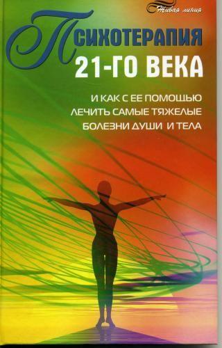 VASUTIN.RU   Психотерапия 21 века