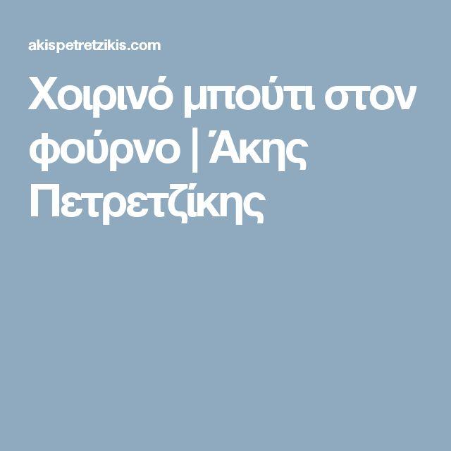 Χοιρινό μπούτι στον φούρνο    Άκης Πετρετζίκης