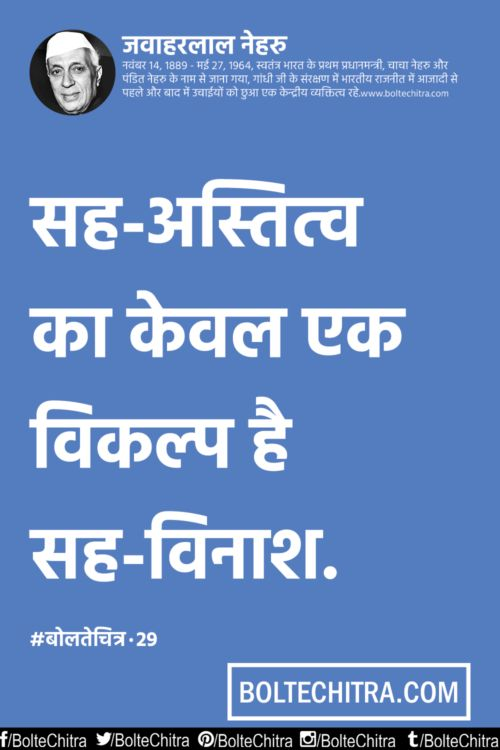 Jawaharlal Nehru Quotes in Hindi        Part 29