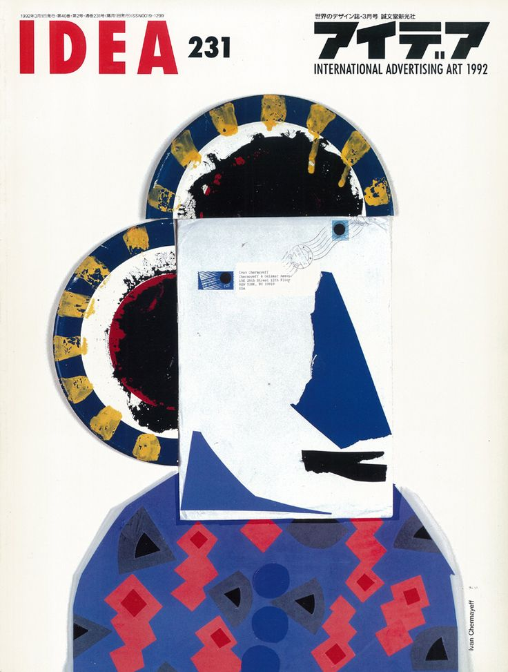 IDEA magazine, 231, 1992. Cover Design: Ivan Chermayeff