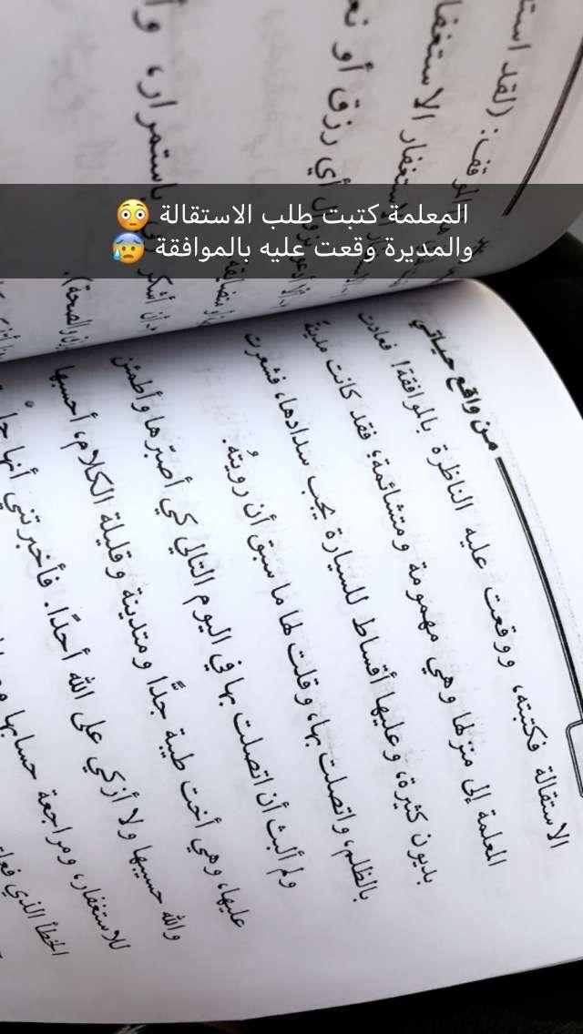 Pin By Nada Ayed ندى On إقتباسات كتب Sheet Music Lins Sheet