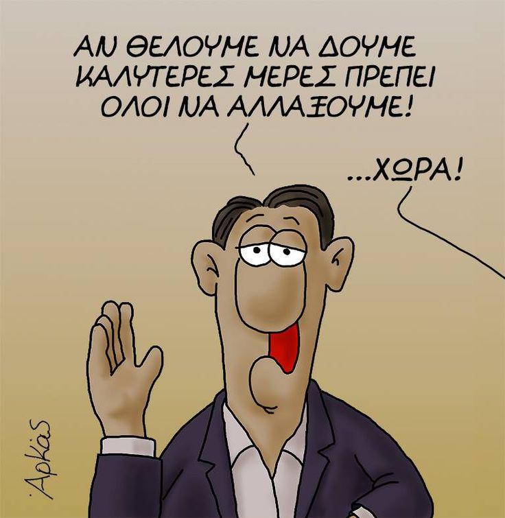 Το πικρό σκίτσο του Αρκά: Πρέπει να αλλάξουμε χώρα [εικόνα] | iefimerida.gr