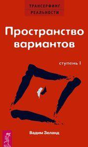 """Пространство вариантов - это книга первая из серии книг Вадима Зеланда """"Трансерфинг реальности"""", с ошеломляющей дерзостью идей."""