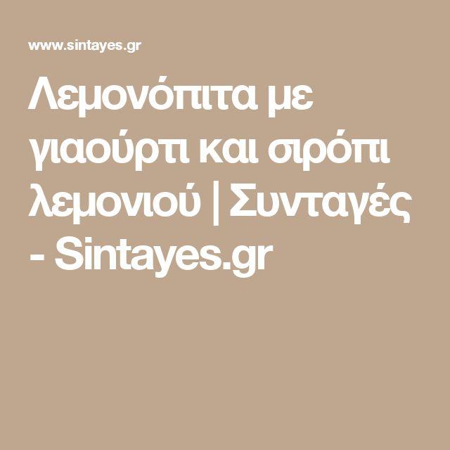 Λεμονόπιτα με γιαούρτι και σιρόπι λεμονιού | Συνταγές - Sintayes.gr