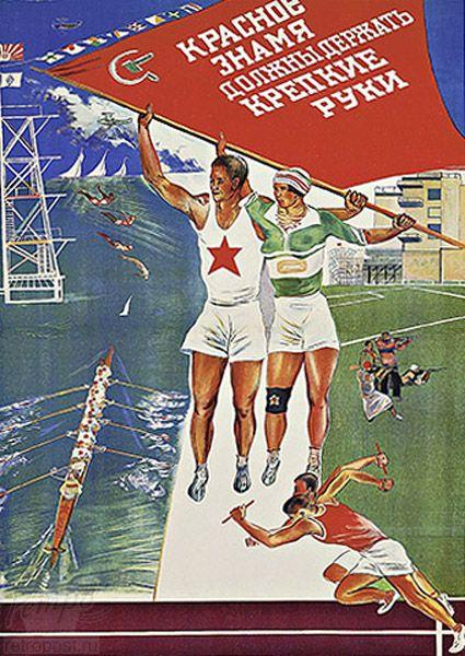 Открытка Физкультура и спорт, Красное знамя должны держать крепкие руки, Неизвестен, 1937 г.