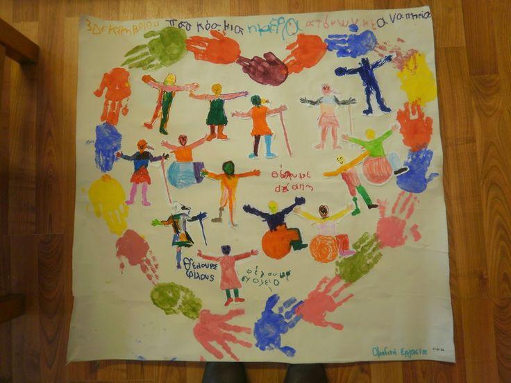 ΧΑΡΟΥΜΕΝΑ ΠΑΙΔΑΚΙΑ ΣΤΟ ΝΗΠΙΑΓΩΓΕΙΟ ΑΜΑΞΑΔΩΝ: Παγκόσμια Ημέρα για τα άτομα με αναπηρία