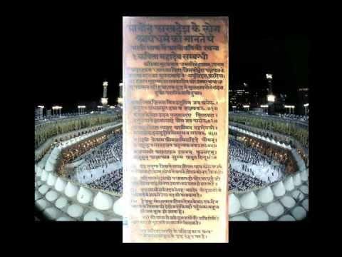 Kaaba a hindu temple pdf995