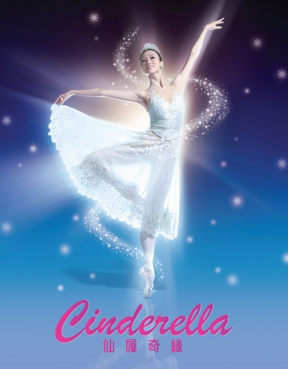 The Hong Kong Ballet's new production - Cinderella (September 2012)