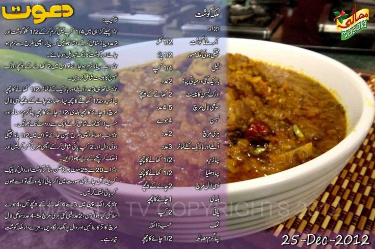 Kokab Khawaja Cake Recipes In Urdu: 70 Best Riwaiti Pakwan Images On Pinterest