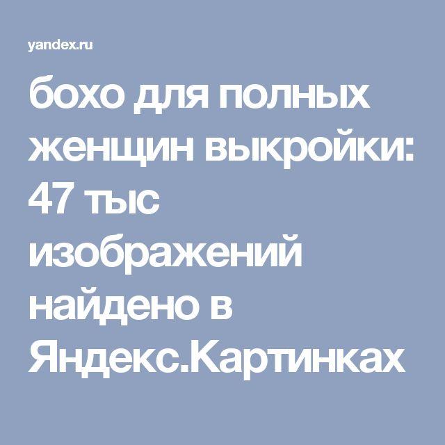 бохо для полных женщин выкройки: 47 тыс изображений найдено в Яндекс.Картинках