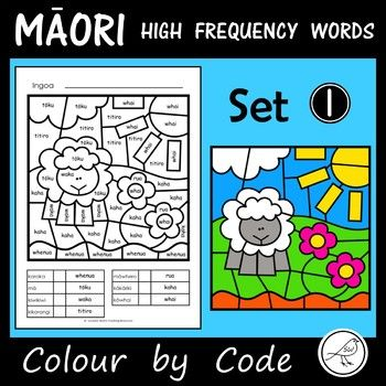 A set of 10 activity sheets for students working on reading high frequency sight words in Te Reo Māori. Colour the words according to the code to reveal a mystery picture. The words used in this resource are sourced from a list on TKI called '1000 frequent words of Māori - in frequency order'.
