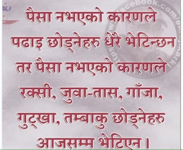 Find This Pin And More On Nepali Comment Sms By Yam Subedi By Yam Subedi