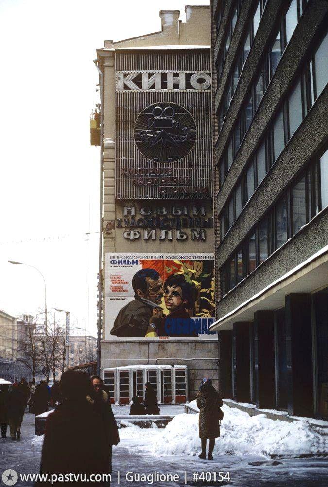 1979, Poster of the movie 'Sibiriada' by director Nikita Mikhalkov