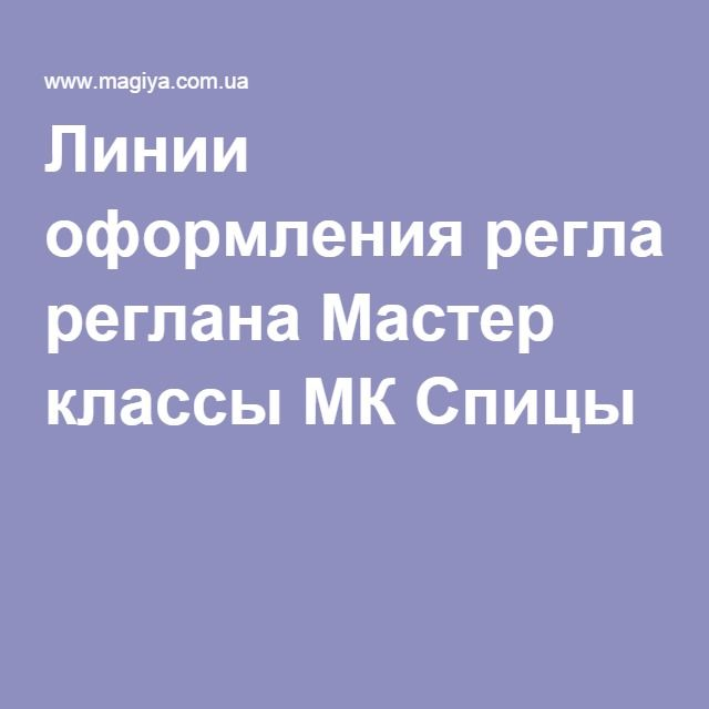 Линии оформления реглана Мастер классы МК Спицы