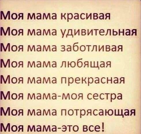 Mamu lyublu :*