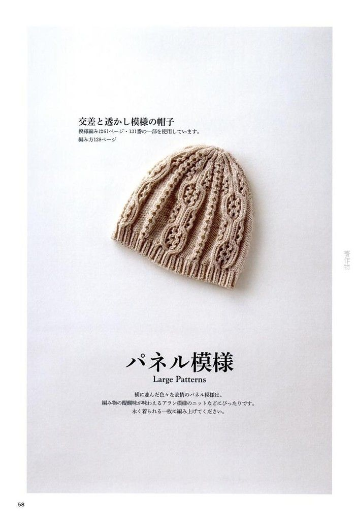 Мобильный LiveInternet Книга:«Knitting Pattern Book 260 by Hitomi Shida»   veraxangai - Дневник veraxangai  