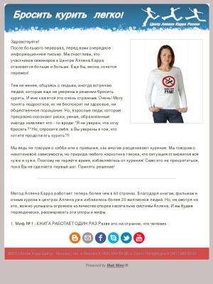 Информационное письмо Центра Аллена Карра, Россия.