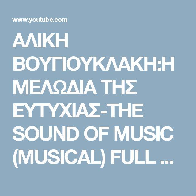 ΑΛΙΚΗ ΒΟΥΓΙΟΥΚΛΑΚΗ:Η ΜΕΛΩΔΙΑ ΤΗΣ ΕΥΤΥΧΙΑΣ-THE SOUND OF MUSIC  (MUSICAL) FULL HD 1996 - YouTube