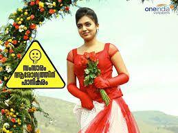 Image result for nazriya nazim in samsaram arogyathinu hanikaram