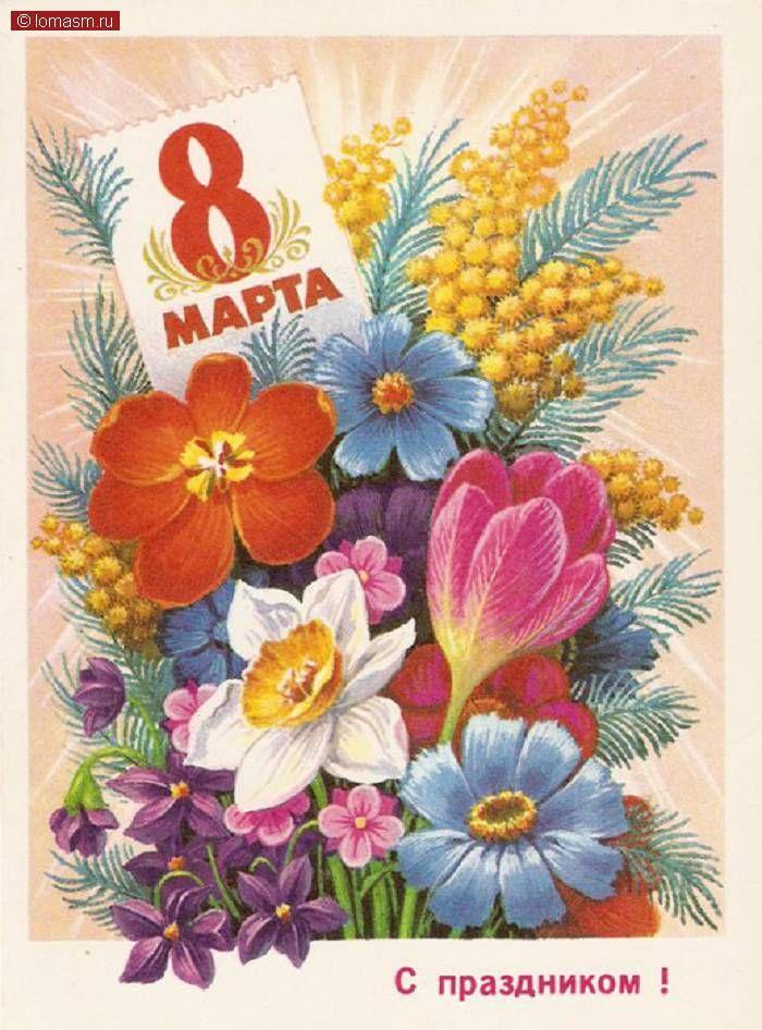 Открытки к 8 марта советского времени