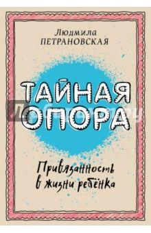 Людмила Петрановская - Тайная опора. Привязанность в жизни ребенка обложка книги