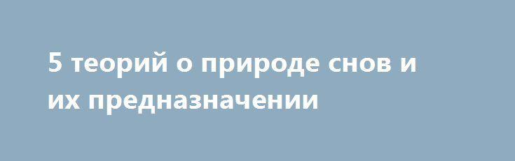 5 теорий о природе снов и их предназначении http://kleinburd.ru/news/5-teorij-o-prirode-snov-i-ix-prednaznachenii/  Помню в 90-е годы очень популярны были всяческие сонники. Люди звонили друг другу и искали в сонниках то, что они видел во снах. Сейчас мне кажется это несколько поуспокоилось. Что мы еще о снах обсуждали, ну вот например есть утверждение, что 6-ти часовой сон — не сон и Отчего во сне возникает ощущение, будто падаешь […]