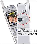 First Announcement on BBC about the first camera phone