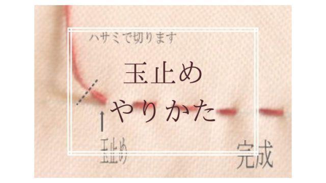 とじ コ の 字