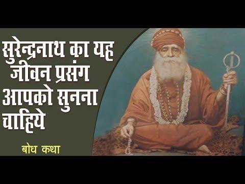 सुरेन्द्रनाथ का यह जीवन प्रसंग आपको सुनना चाहिये-Pujya Asaram Bapu Ji  ++++++  आसाराम बापूजी ,आसाराम बापू , आशाराम बापू , सत्संग    #asharamjibapu ,#bapu, #bapuji ,#asaram, #ashram, #asaramji, #sant, #asharamji ,#asharam ,#mybapuji