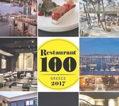 Αυτά είναι τα 100 καλύτερα εστιατόρια στην Ελλάδα