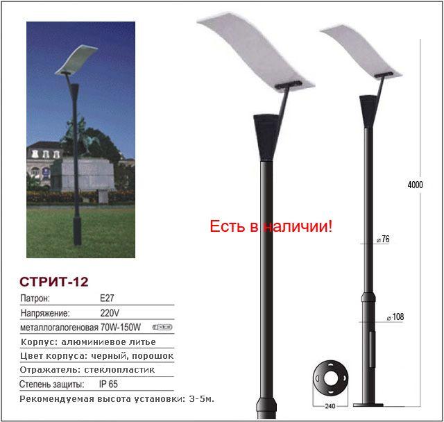 столбы для светильников уличного освещения: 19 тыс изображений найдено в Яндекс.Картинках