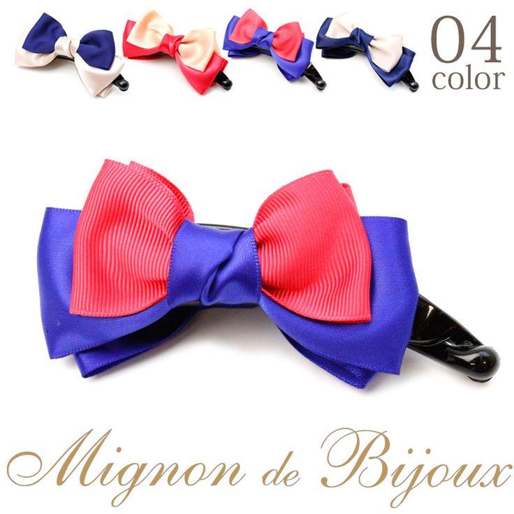 【楽天市場】ヘアアクセサリー ヘアクリップ バンス レディース 激安 300円 アクセサリーグログランとサテンリボンバナナクリップ[Mignon de Bijoux][ミニョンドゥビジュー]:Mignon de Bijoux