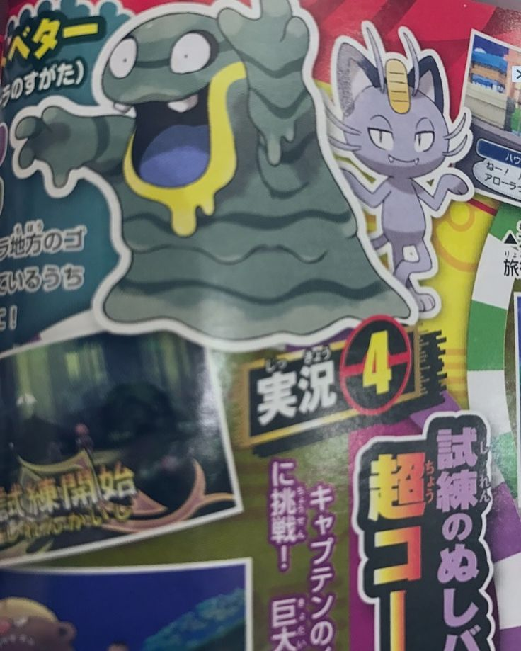 Pokemon CoroCoro leaks reveal Alolan Grimer! More news to drop soon of Type: Null + Jangmo-o such as Evolutions and much more!