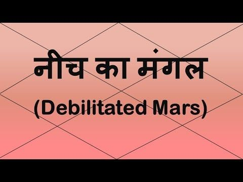Mars Debilitated (Neech ka Mangal) | Vedic Astrology | Hindi - YouTube