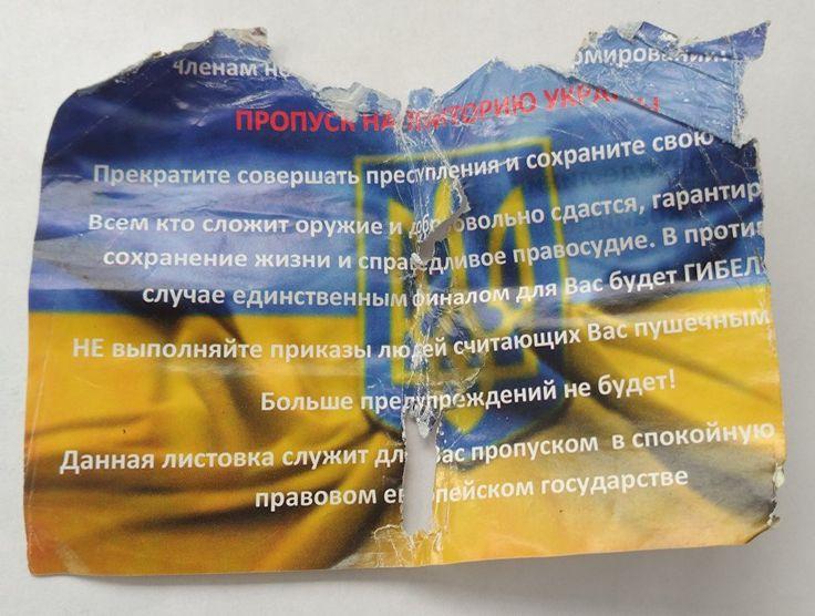 ВСУ с помощью листовок призывают ополчение добровольно сдаться в плен  http://da-info.pro/news/vsu-s-pomosu-listovok-prizyvaut-opolcenie-dobrovolno-sdatsa-v-plen