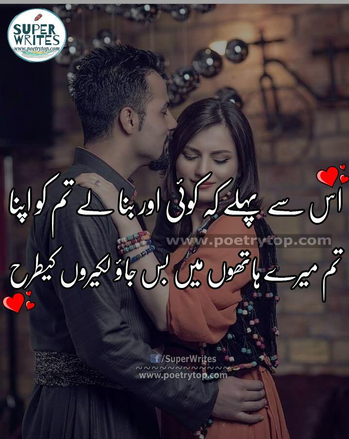 Poetry most in sms romantic urdu Top 200