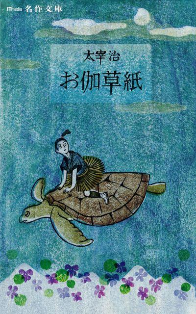 """Osamu Dazai """" Otogizoushi """" [2] /太宰治『お伽草紙』[2]"""